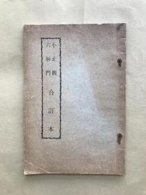 小止观 六妙法门合订本,隋智者大师著,庆芳书局1975年出版,