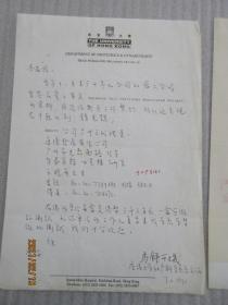 妇产科学著名学者马钟可玑教授致著名妇科肿瘤学专家李孟达教授信札2通(1995年)