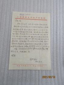 著名妇产科学专家张惜阴教授致著名妇科肿瘤学专家李孟达教授信札1通