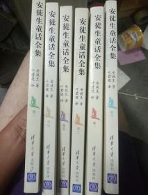 安徒生童话全集(全6册)清华大学出版社品相佳
