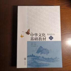 中华文化基础教材教师用书(上)