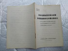 高举毛泽东思想伟大红旗实现县委革命化和群众革命化--中共山西绛县县委书记周明山同志在中央组织部召开的十四县县委书记座谈会上的发言(1966年7月;