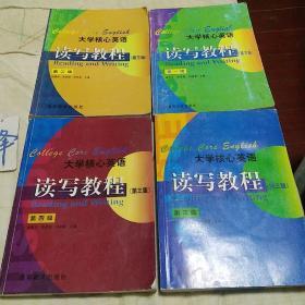 大学核心英语读写教程  第一级