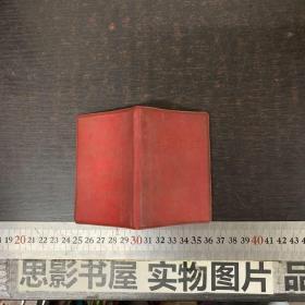 毛主席的五篇哲学著作【林彪语录被撕】仓库19