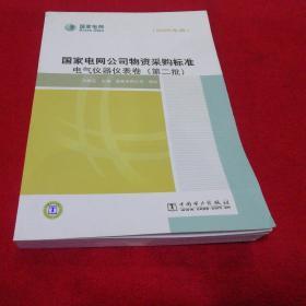 国家电网公司物资采购标准 电气仪器仪表卷 (第二批)2009年版