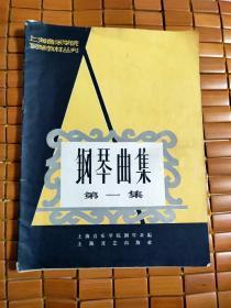 上海音乐学院钢琴教材丛刊 钢琴曲集 第一集