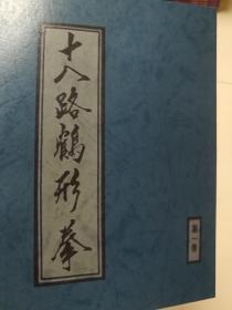 十八路鹤形拳。第一卷