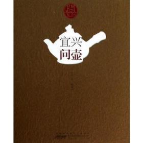 问系列:宜兴问壶