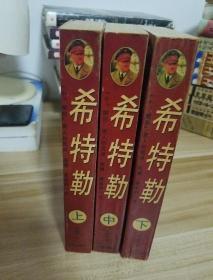 希特勒 上中下三册合售