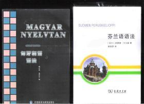 乌拉尔语系的二种语言的语法书合售 匈牙利语语法<Magyar Nyelvtan> 芬兰语语法<Suomen Peruskielioppi>