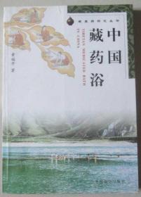 《中国藏药浴》(藏医药研究丛书)黄福开 著【点量】Z91