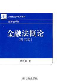 金融法概论(第5版)