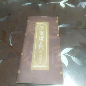 三国演义连环画收藏本人物绣像
