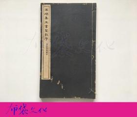 宋拓集王书圣教序 崇禹舲旧藏墨皇本 民国线装珂罗版一册