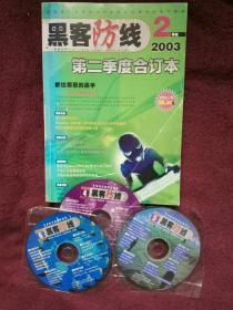黑客防线,2003年第2季度合订本,内页含有3张光盘