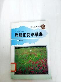 DA135637 我梦中的小翠鸟--名人名家书系【一版一印】【书面略有水渍】