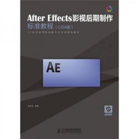 全新   After Effects影视后期制作标准教程(CS4版)