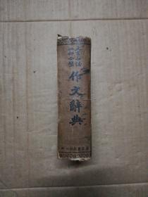 民国版:作文辞典 : 文言白话两部合璧
