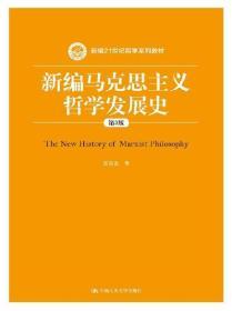 二手正版 新编马克思主义哲学发展史 第3版三版 安启念