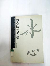 DA142778 冰心诗文名篇·中国现代文学名家名篇书系【一版一印】
