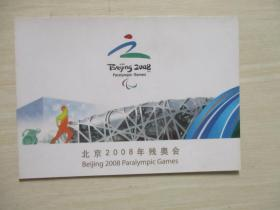 北京2008年残奥会 邮票   041