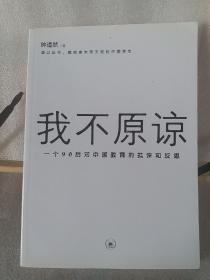 我不原谅:一个90后对中国教育的批评和反思
