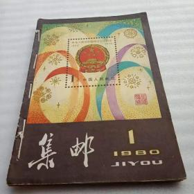 集邮(1980年1-9期)