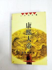 DA144798 康熙大帝·奪宮初政--二月河文集