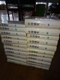 中国通史 【1-22册全精装】