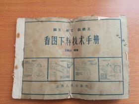 铆工 钳工 白铁工 看图下料技术手册