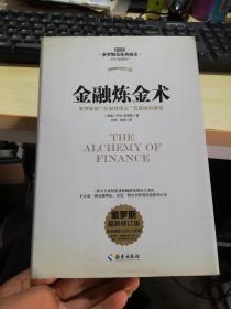 金融炼金术(精装版 2016年全新修订)