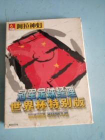 阿拉神灯冠军足球经理世界杯特别版(2002中文版 )2张CD