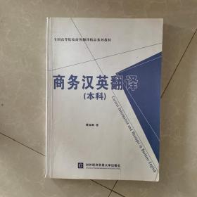 商务汉英翻译