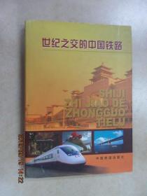 世纪之交的中国铁路