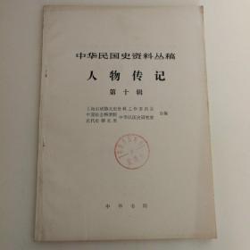 中华民国史资料丛稿:人物传记 第十辑