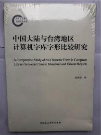 中国大陆与台湾地区计算机字库字形比较研究(16开,未启封)