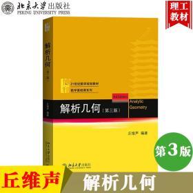 解析几何 第3版第三版 丘维声 北京大学出版社 北京大学数学系解析几何课程教材 解析几何基本方法 大学数学教材 解析几何学教材书