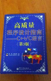 高质量程序设计指南:—C++/C语言