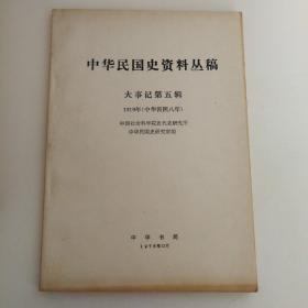 中华民国史资料丛稿 :大事记 第五辑