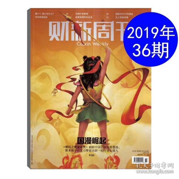 财新周刊杂志 2019年9月36期总第872期  国漫崛起 《哪咤之魔童降世》刷新中国动画电影票房,资本和平台双引擎驱动新一轮行业大投入