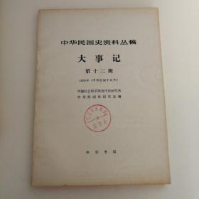 中华民国史资料丛稿 :大事记 第十二辑