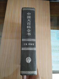 中国大百科全书 文物 博物馆