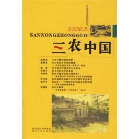 三农中国2006年3月