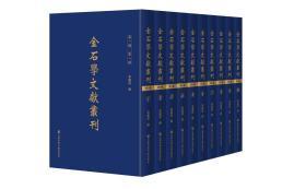 金石学文献丛刊(第一辑,全十册)  李建廷 编