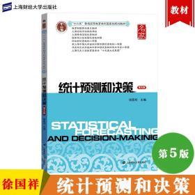 统计预测和决策 第五版第5版 徐国祥 上海财经大学出版社 教育部国家重点教材 统计学教材 统计教程 统计预测方法 统计学原理实务