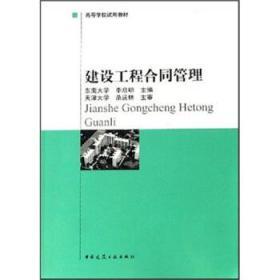 高等学校试用教材:建设工程合同管理 李启明 中国建筑工