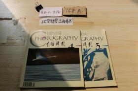 中国摄影1998年3期4期(合售)