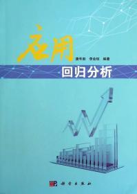 应用回归分析 唐年胜 李会琼 科学出版社