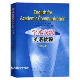 学术交流英语教程 第二版第2版 王文宇 著 南京大学出版社 学术交流英语教材 专业英语教材书籍9787305122538