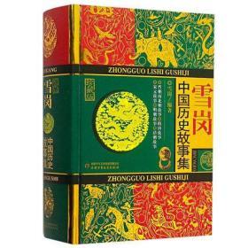 中国历史故事集雪岗正版原版林汉达8-12周岁儿童必读历史典籍小说故事书儿童版中国历史故事三五六年级中小学生课外书籍